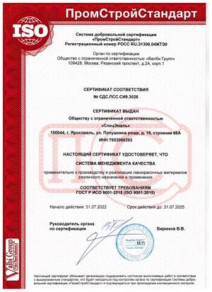 Сертификат ISO СпецЭмаль